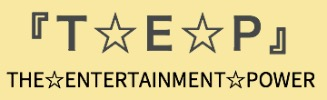THE☆ENTERTAINMENT☆POWER